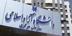ثبتنام پذیرفتهشدگان براساس سوابق تحصیلی دانشگاه آزاد تمدید شد