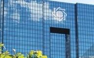بانک مرکزی با چه مکانیسمی افسار گرانی را میکشد
