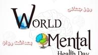 «سلامت روان در جهانی نابرابر»، شعار روز جهانی سلامت روان