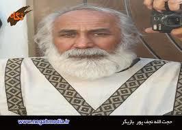 کرونا   حجتالله نجفپور، بازیگر پیشکسوت درگذشت