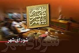 شورای شهر تهران  |  زمان  آغاز رسمی ششمین دوره شورای شهرمشخص شد