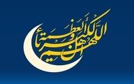 هلال ماه شوال رؤیت شد|پنجشنبه ۲۳ اردیبهشت عید سعید فطر است