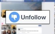 چرا باید بعضی صفحات را در شبکه های اجتماعی Unfollow کنیم؟!