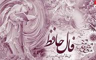 فال حافظ امروز   6 مهر ماه با تفسیر دقیق