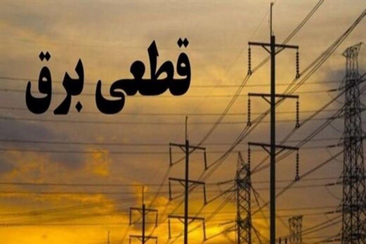 جدول قطعی برق امروز در پایتخت از ساعت ۱۴ تا ۲۲