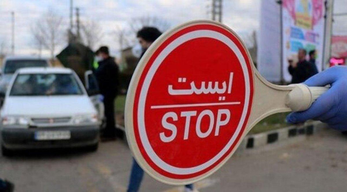 در تعطیلات ۲۲ بهمن مجوز خروج از تهران  صادر نمیشود