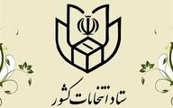 ستاد انتخابات، نتایج ۴۶ حوزه انتخابیه را اعلام کرد