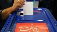 زمان ثبت نام انتخابات ریاست جمهوری اعلام شد
