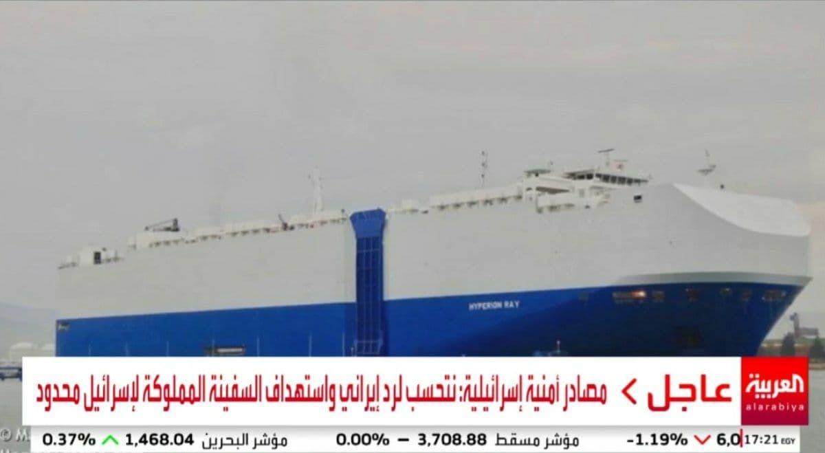 اولین تصاویر از کشتی اسرائیلی مورد هدف قرار گرفت + عکس
