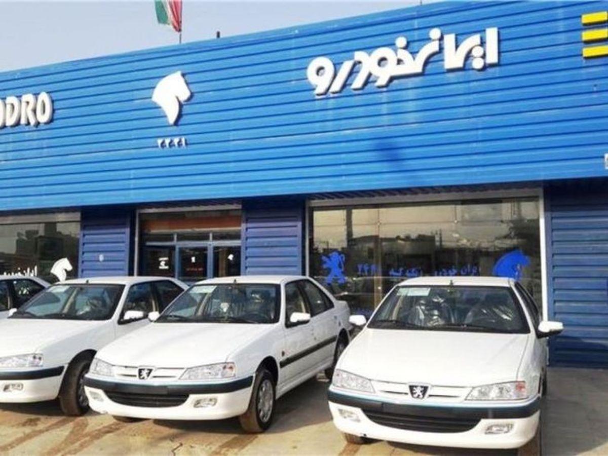 زمان قرعه کشی فروش فوق العاده ایران خودرو اعلام شد