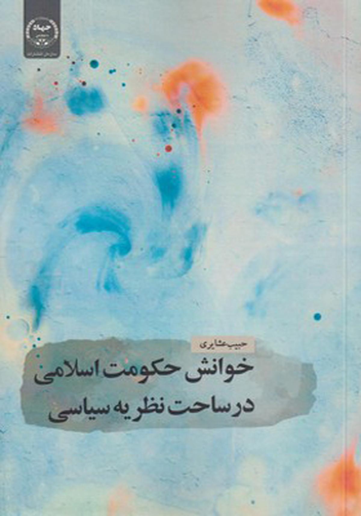 کتاب «خوانش حکومت اسلامی در ساحت نظریه سیاسی» به بازار نشر عرضه شد