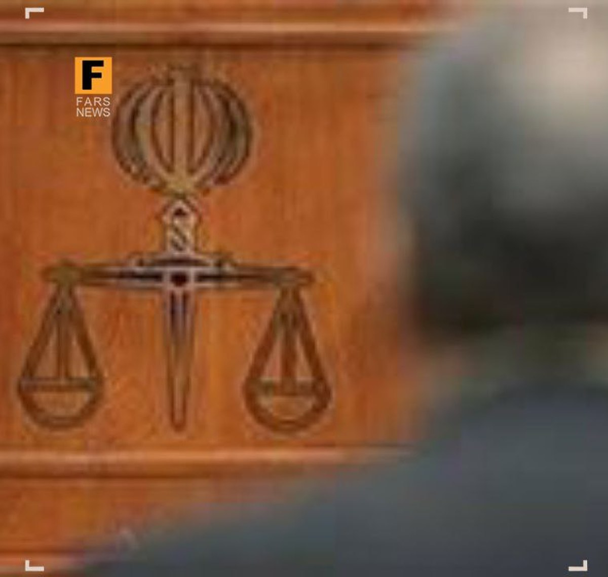 اخراج مدیر یک مجتمع قضایی با نظارت بازرسان