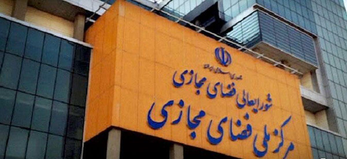 وزارت ارشاد باید ظرف مدت سه ماه، درگاههای نشر پرمخاطب را شناسایی و احراز هویت کند