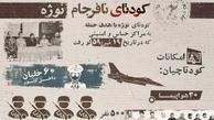 امریکا وایران| شکست دومین توطئه آمریکاییها در ایران