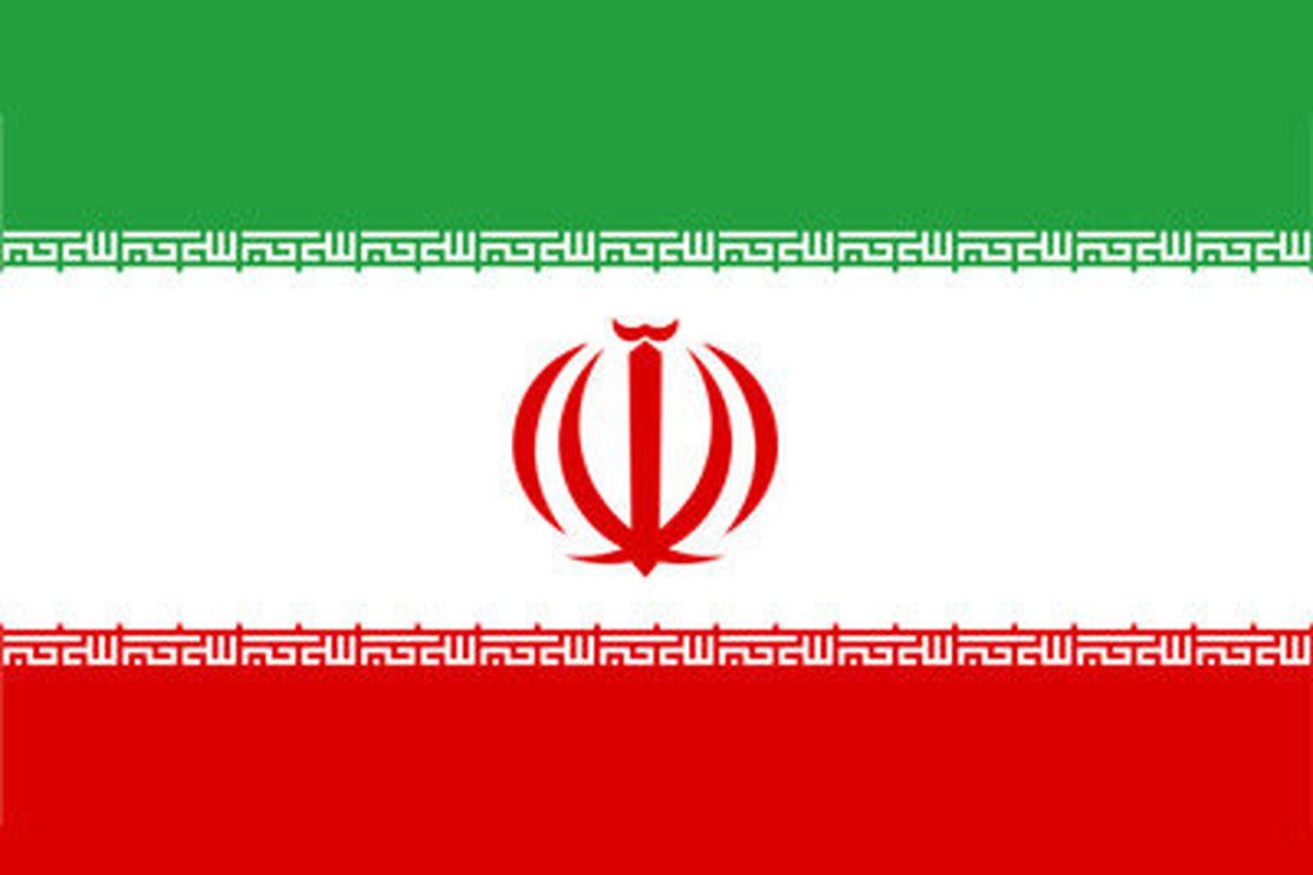 پیروزی چشمگیر حقوقی ایران در دیوان بینالمللی