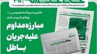 خط حزبالله با عنوان «مبارزه مداوم علیه جریان باطل» منتشر شد