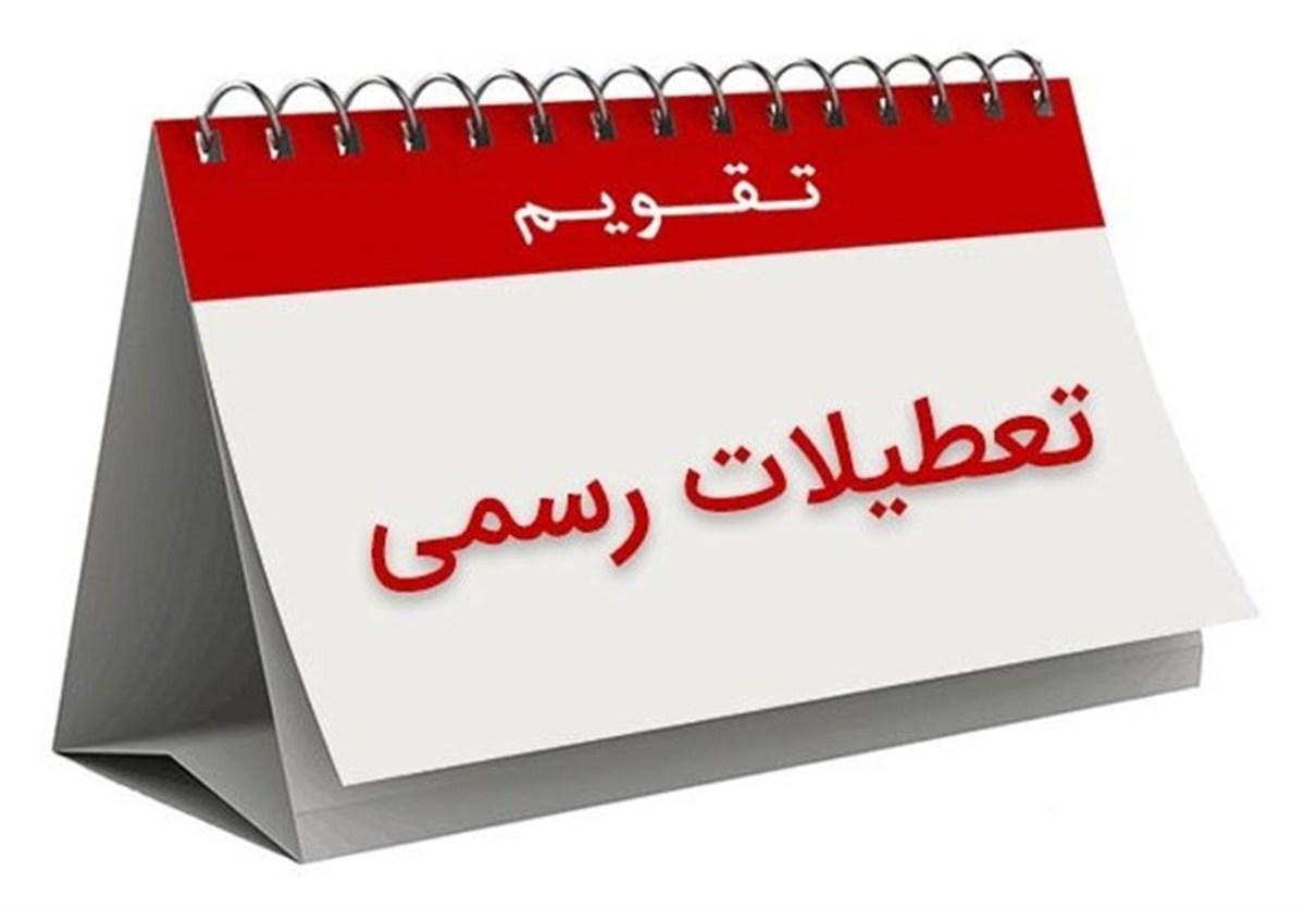 روز شنبه ۳۰ اسفندماه تعطیل است
