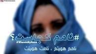 کارزار «نامم_کجاست؟» | اسم مادرم را در شناسنامه افغانستانیام بنویسید