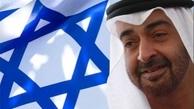 پلیس رژیم صهیونیستی در خاک امارات