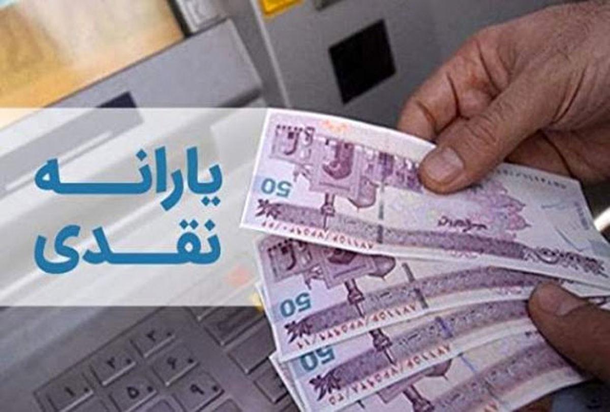 اولین یارانه نقدی ۱۴۰۰ فردا واریزمیشود