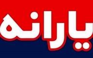 یارانه جدید دولت در جیب مردم | پرداخت یارانه 450 هزارتومانی به ایرانی ها