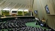مجلس | ممنوعیت عضویت نمایندگان مجلس در بیش از پنج فراکسیون