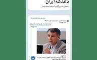 کتابی درباره دردها و درمانهای ایران