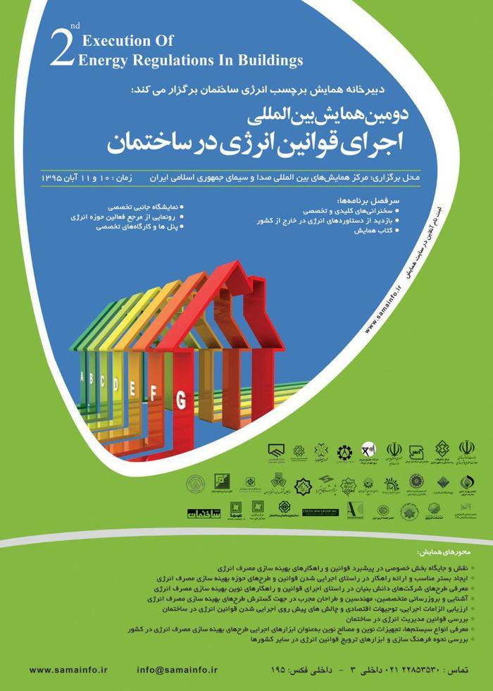 دومین همایش اجرای قوانین انرژی در ساختمان برگزار میشود