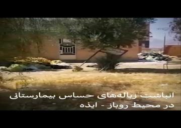 انباشت زبالههای بیمارستانی در محیط روباز بیمارستان ایذه + ویدئو