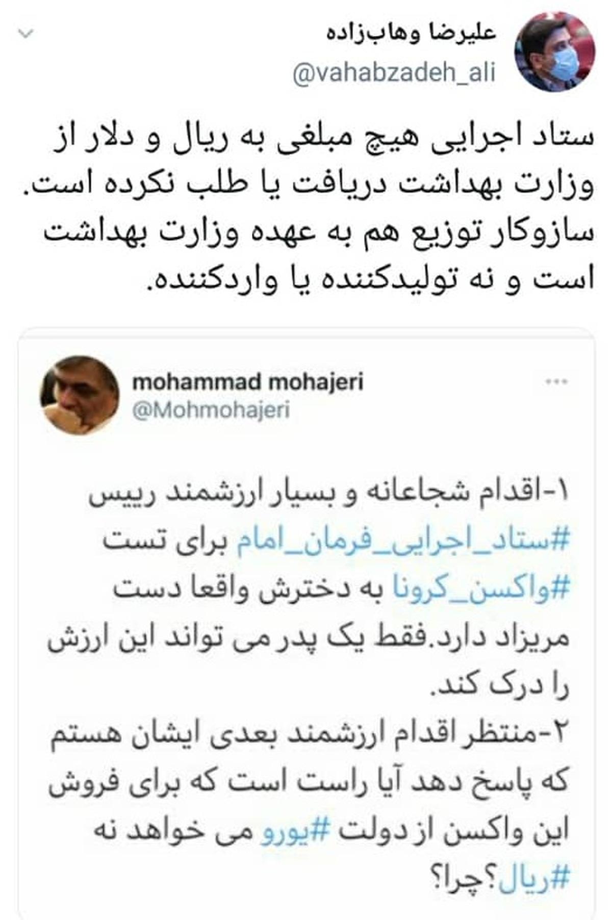 وزارت بهداشت: ستاد اجرایی هیچ مبلغی به ریال و دلار از وزارت بهداشت دریافت نکرده است