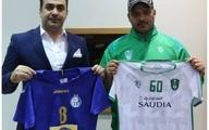 رونمایی از پیراهن استقلال و الاهلی عربستان