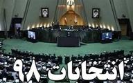 انتقادات روحانی از وضعیت ردصلاحیتها:  از چند جناح ۱۷۰۰ نفرکاندیدا هستند؟